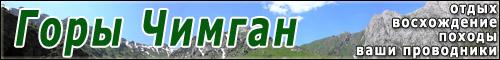 Горы Чимган - Отдых, Восхождение, Походы, Ваши проводники